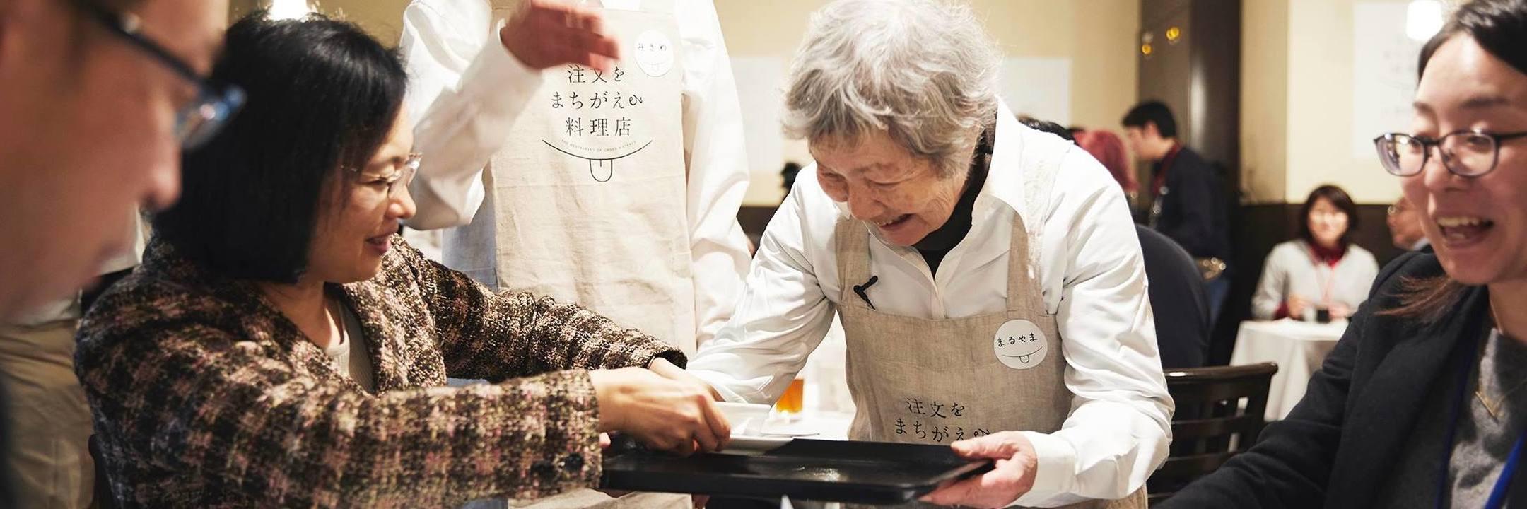 Restaurant of Mistaken Orders: Este restaurante apenas contrata pessoas com demência